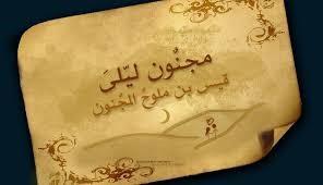 مجنون ليلى - قيس بن الملوح