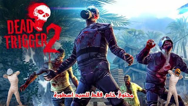 تنزيل لعبة DEAD TRIGGER 2 Zombie Shooter