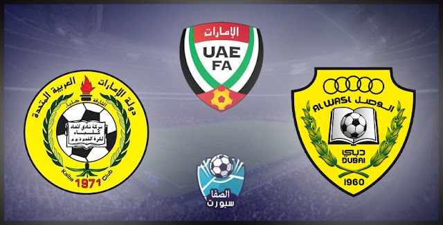 موعد مباراة اتحاد كلباء والوصل بث مباشر بتاريخ 4-11-2020 دوري الخليج العربي الاماراتي