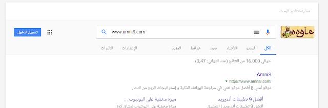 كيف تعرف ترتيب موقعك في جوجل بإحتراف