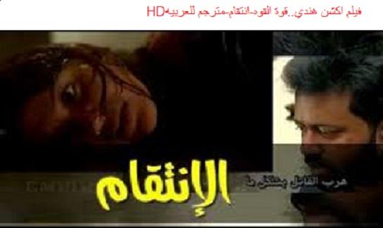 فيلم اكشن هندي..قوة القوه-انتقام-مترجم للعربيهHD