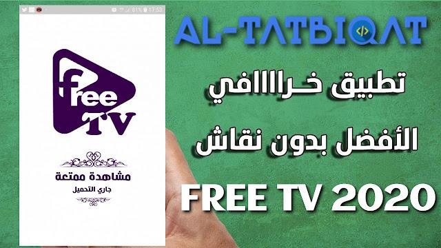 تحميل تطبيق Free TV 2020 لمشاهدة القنوات المشفرة بدون تقطيع