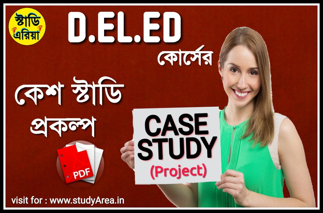 CASE STUDY Project in Bengali PDF –কেশ স্টাডি প্রোজেক্ট বাংলা পি ডি এফ