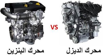 الفرق بين محرك البنزين ومحرك الديزل