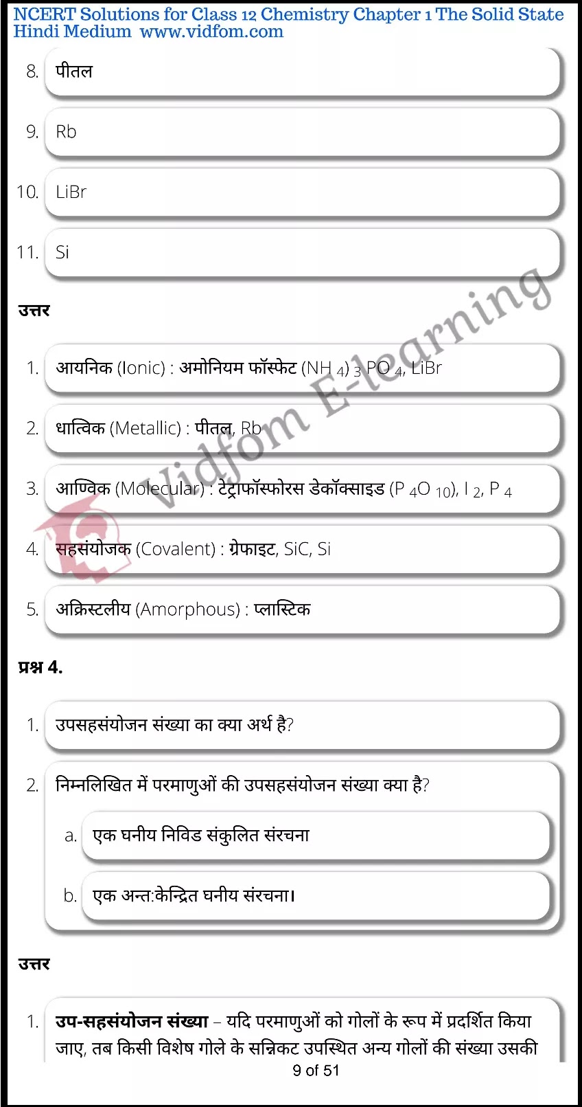 class 12 chemistry chapter 1 light hindi medium 9