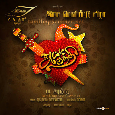 Aasai Mp3 Songs Free Download Tamilwire