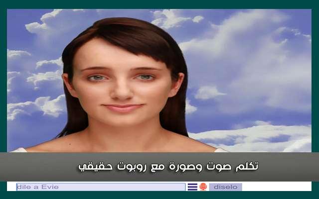 موقع يقدم خدمة فريدة للتكلم مع روبوت صوتا وصورة وبالكثير من اللغات