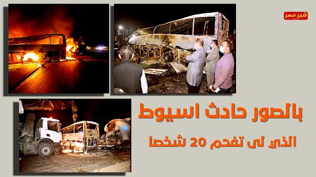 فى اول رمضان حادث انفجار أتوبيس بطريق اسيوط