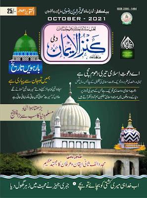 Kanzuliman Monthly Magazine October 2021 ماہنامہ کنزالایمان دہلی ، شمارہ اکتوبر 2021ء