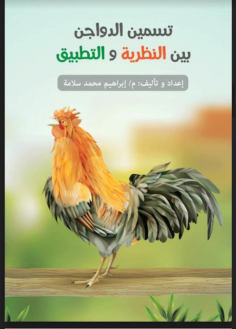 كتاب تسمين الدواجن بين النظرية والتطبيق - م. إبراهيم محمد سلامة