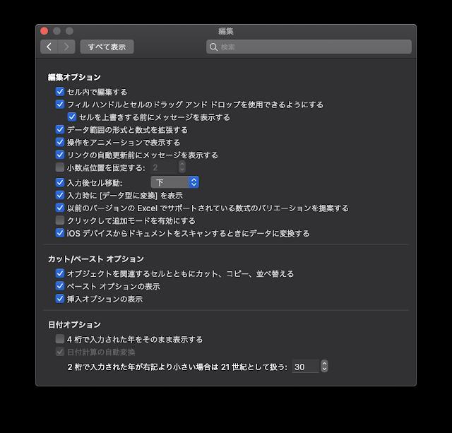 Mac 版 Excel の環境設定