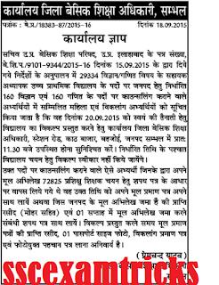 Sambhal jrt appointment news