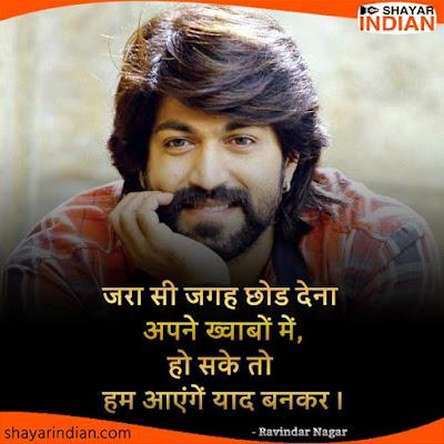 Yaad Status in Hindi, Good Night Shayari