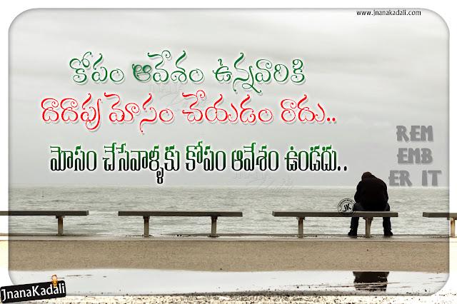 telugu messages, nice words on life in telugu, true relationship quotes in telugu