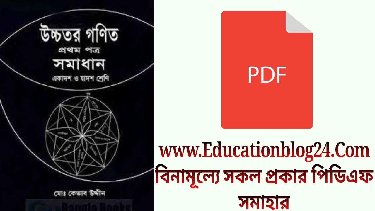 উচ্চতর গণিত ১ম পত্র কেতাব উদ্দিন সমাধান |উচ্চতর গণিত-১ম পত্র সমাধান (একাদশ ও দ্বাদশ শ্রেণি) pdf | higher math 1st Paper ketab uddin solution pdf Download