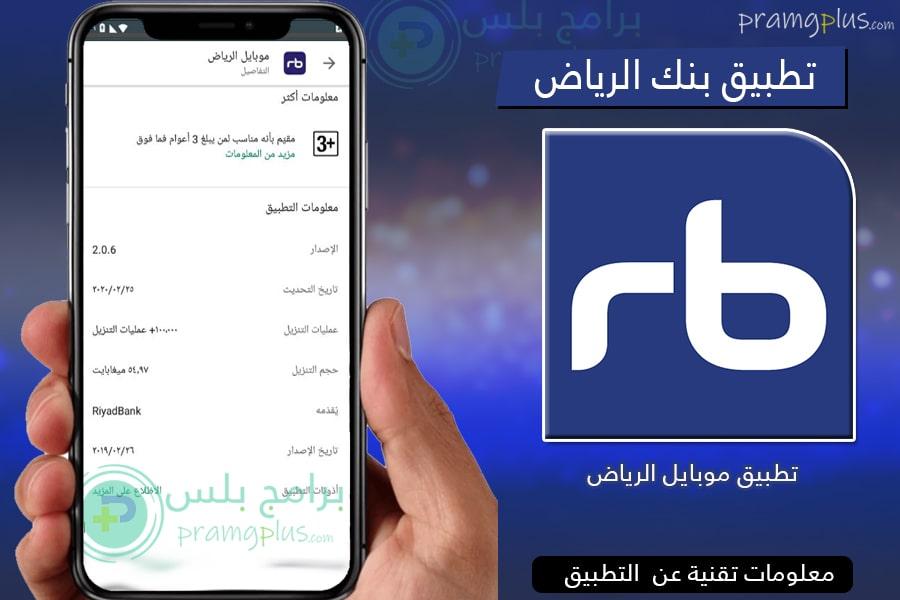 معلومات تنزيل تطبيق بنك الرياض
