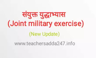 युद्धाभ्यास लिस्ट 2021 | Joint military exercise list 2021