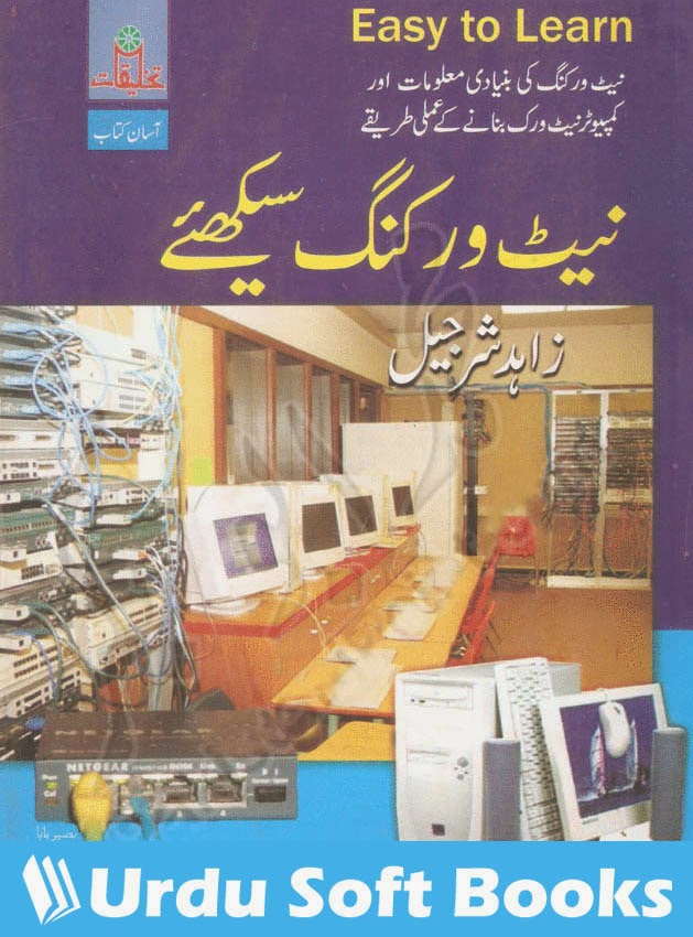 Computer Networking Urdu Book