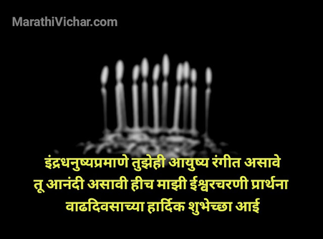 mother in law birthday wishes in marathi