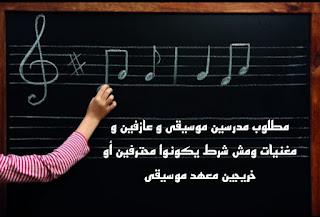 مطلوب مدرسين موسيقى و عازفين و مغنيات ومش شرط يكونوا محترفين أو خريجين معهد موسيقى