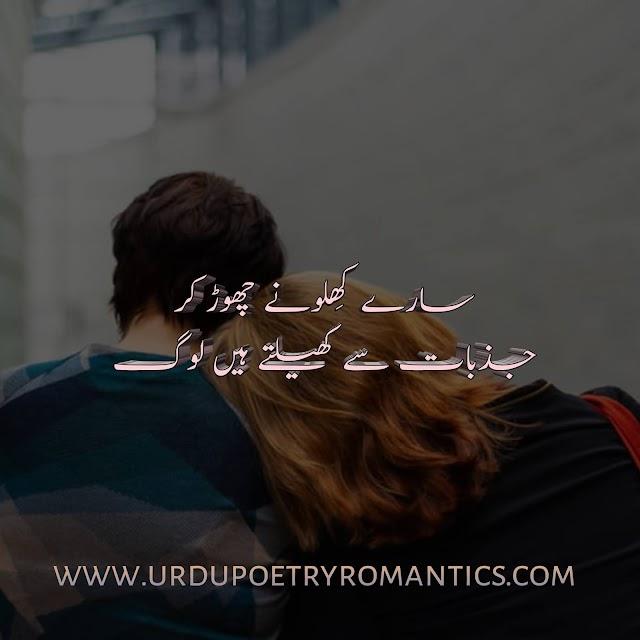 Saray Khilonay Chor Kr / Sad Urdu Poetry \