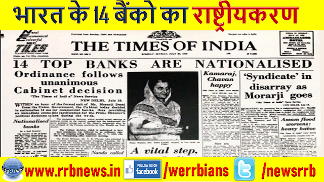 banks in india nationalized banks in india nationalization of banks in india nationalization of banks 1969 indira Gandhi nationalization date of banks objectives of nationalization of banks