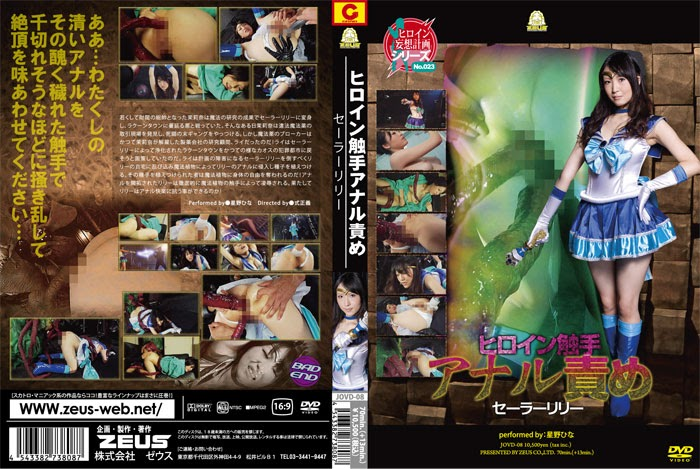 JOVD-08 Heroine Tentacle Anal Torture – Sailor Lily