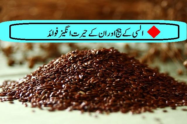 السی کے بیج اور ان کے حیرت انگیز فوائد flax seeds benefits in urdu