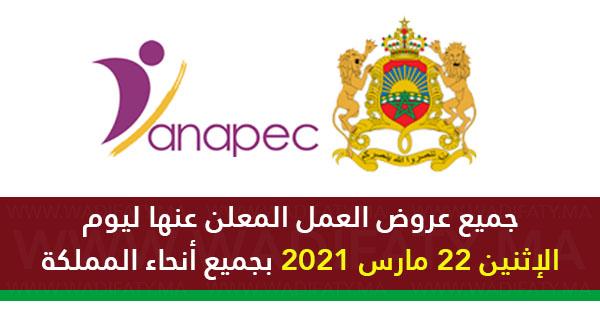 anapec emploi maroc