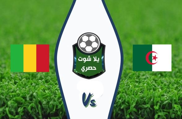 نتيجة مباراة الجزائر ومالي اليوم الأحد 16-06-2019 مباراة ودية استعداد لأمم أفريقيا