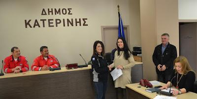 Δήμος Κατερίνης: Απονομή Πιστοποιητικών Εκπαίδευσης Ανανήπτη σε δημοτικούς υπαλλήλους