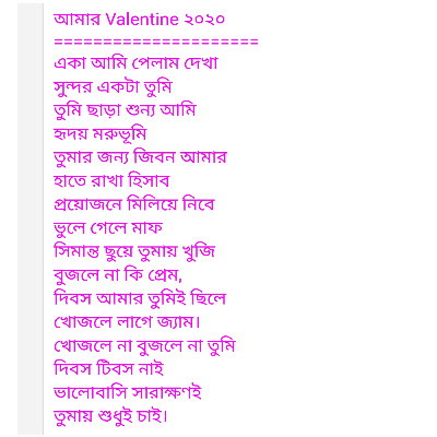 Valobasha Dibosh kobita 2020 (ভালোবাসা দিবস ২০২০) Amar Valentine day 2020 By Mizan
