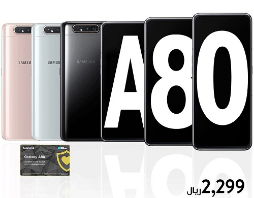 samsung-galaxy-a80-price-in-KSA