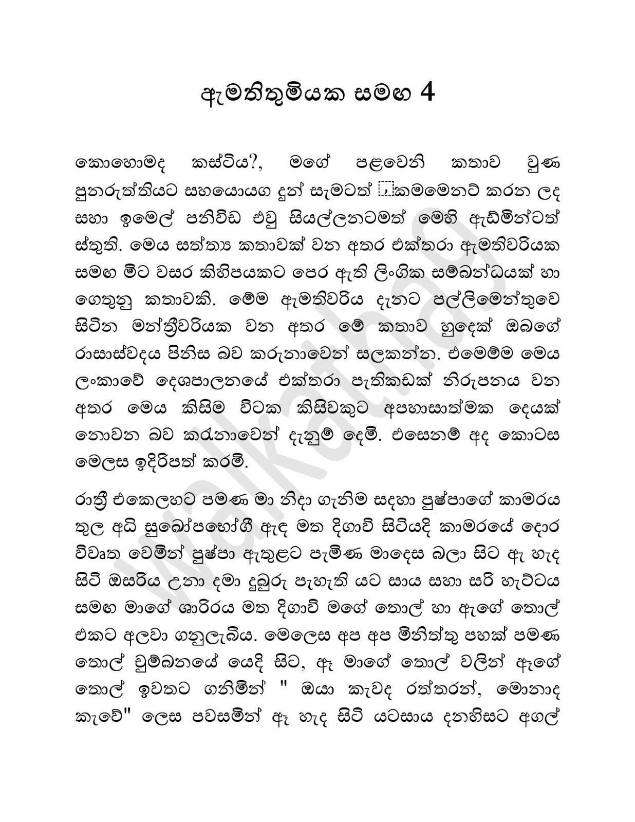 Wal Kello 1 - Sinhala Wal Katha