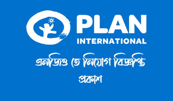 Plan International Bangladesh Job Circular