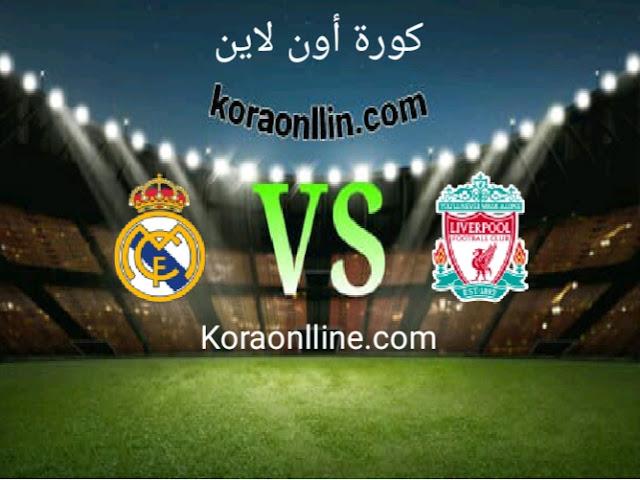 مباراة ليفربول مع ريال مدريد اليوم