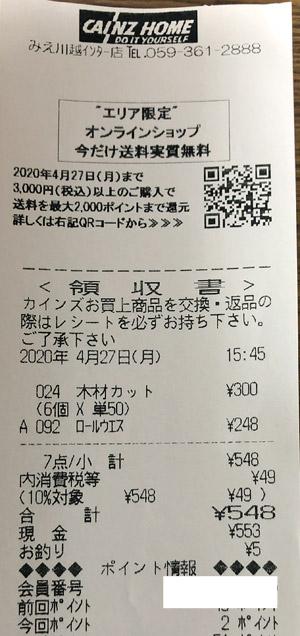 カインズホーム みえ川越インター店 2020/4/27 のレシート