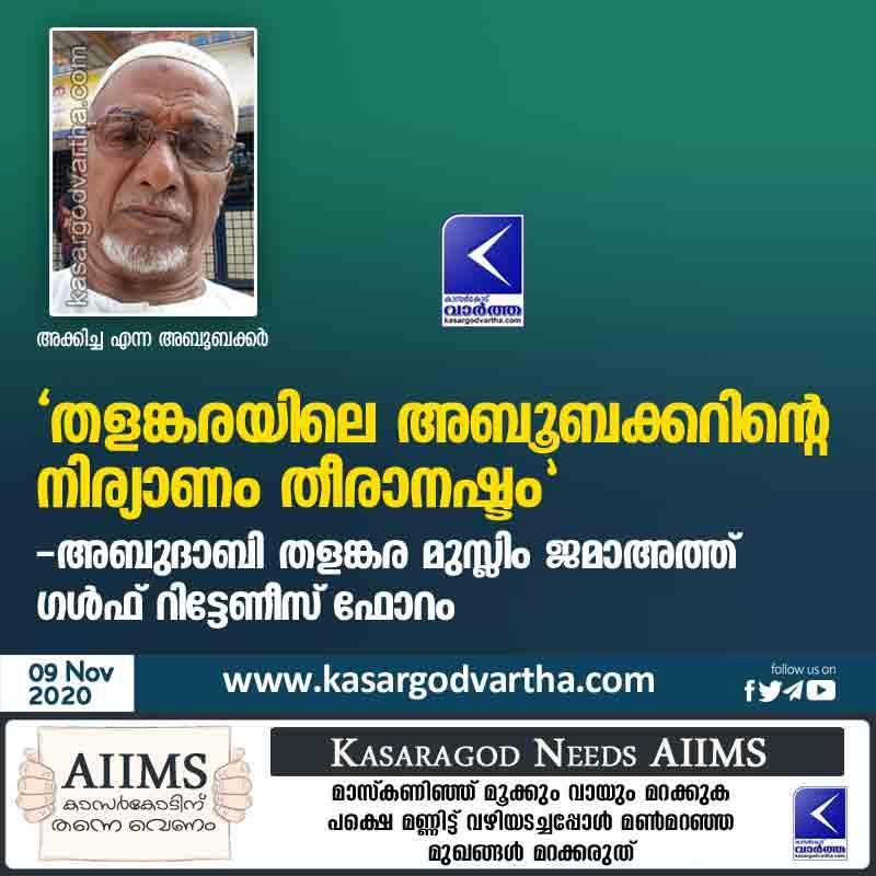 Death of Aboobacker in Thalangara