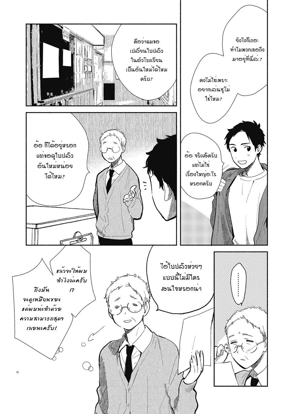 อ่านการ์ตูน Tell Me How to Forget About You ตอนที่ 6 หน้าที่ 9