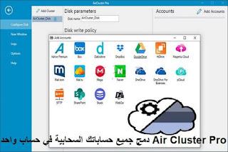 Air Cluster Pro 1-1 دمج جميع حساباتك السحابية في حساب واحد