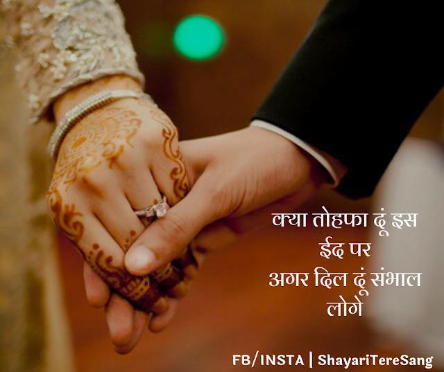 Eid Mubarak Shayari For Girlfriend