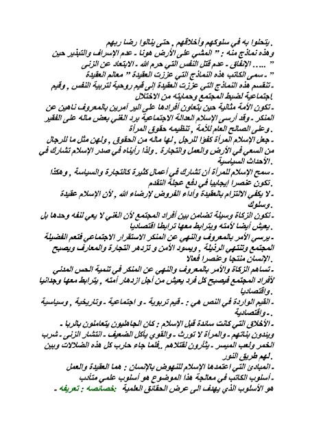 تحضير درس قيم روحية واجتماعية في الاسلام للسنة الاولي ثانوي 1er anne 3