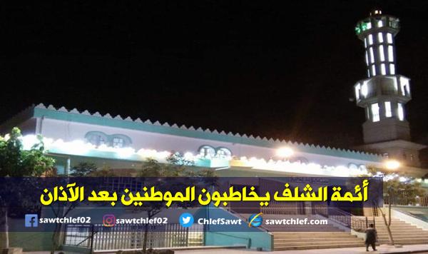 أئمة الشلف يخاطبون المواطنين بعد آذان الصوات
