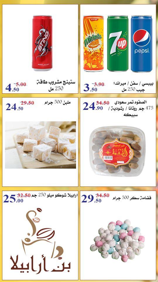 عروض هايبر المدينة دمياط و راس البر من 12 مارس حتى 18 مارس 2020
