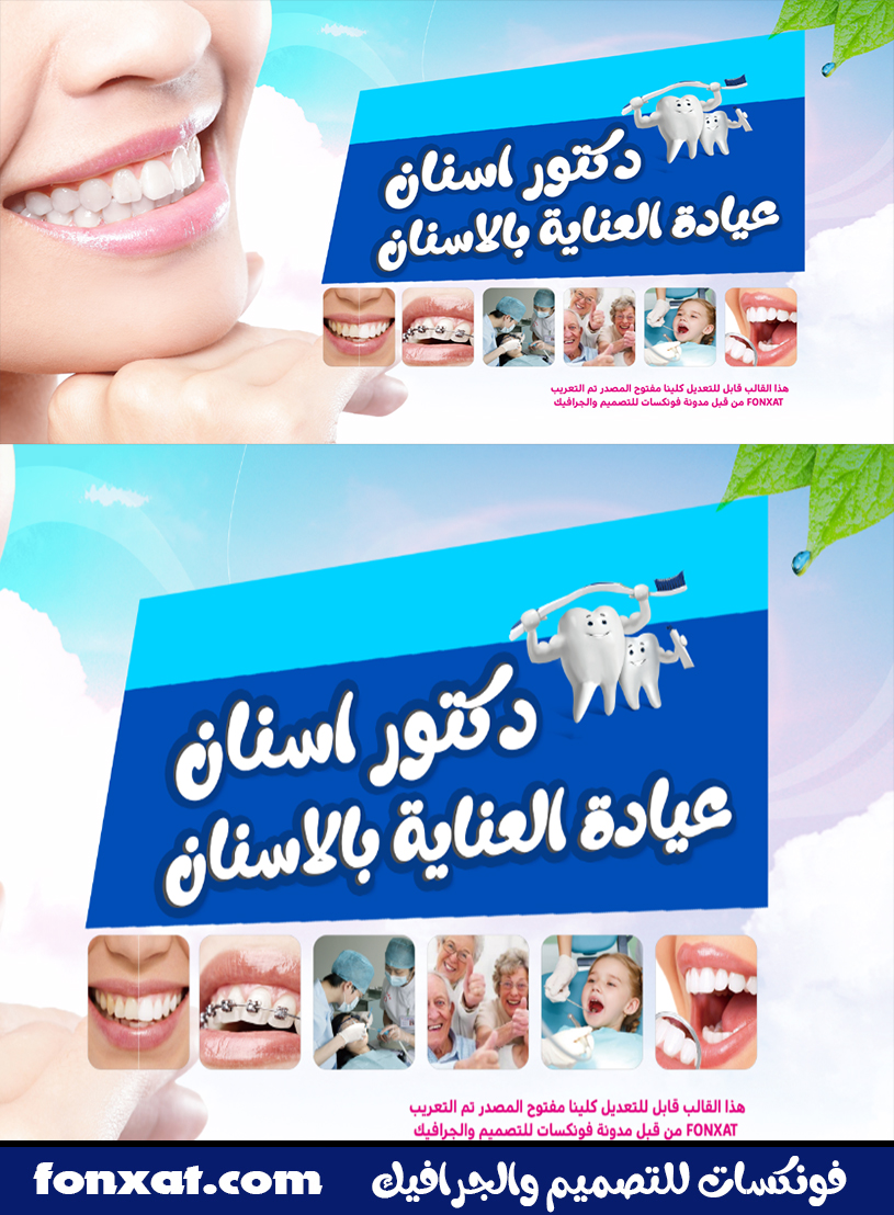Dental clinic psd design