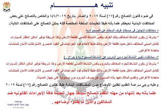 يوضح جهاز القاهرة الجديدة  شروط التصالح مع مخالفات البناء الروف والبدروم