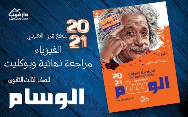 تحميل كتاب الوسام مراجعة نهائية في الفيزياء للصف الثالث الثانوي 2021