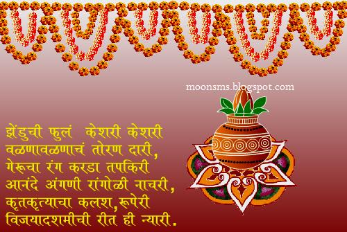 Marathi Dussehra Sms Message Wishes Greetings  E A A E A B E A B E A Be  E A B E A  E A Ad E A  E A A E A D E A B E A Be Marathi Happy Vijaya Dashami Dasara Dashehr