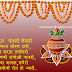 marathi dasara dussehra sms message wishes greetings दसरा शुभेच्छा Marathi Happy Vijaya Dashami dasara Dashehra