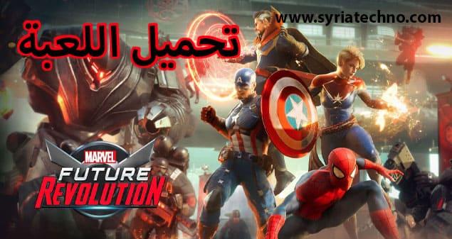 لعبة Marvel Future Revolution